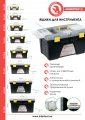 "Презентация: Ящик для инструмента 14"" INTERTOOL BX-0314"